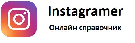 instagramer.info