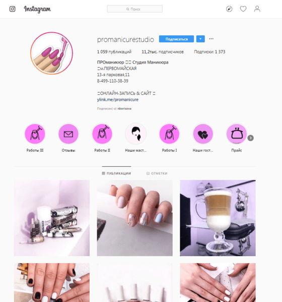 Маникюр в Инстаграм: фото, новинки, идеи, посты про маникюр для мастера, лучшее, обзор