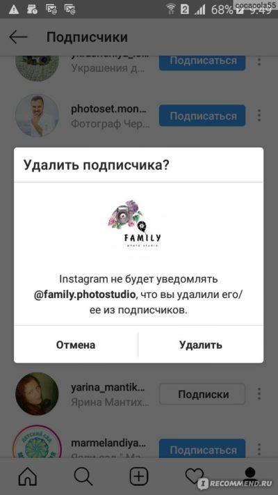 чистка подписчиков в инстаграм приложение